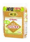 純正こうじみそ減塩 138円(税抜)