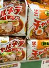 チャルメラしょうゆ味 278円(税抜)
