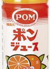 ポンジュース 198円(税抜)