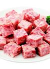 牛サイコロステーキ用(成型肉・解凍) 98円(税抜)