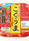 こくうま熟うま辛キムチ 215円(税込)