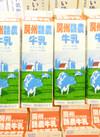 房州牛乳 184円(税込)