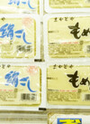 豆腐 91円(税込)
