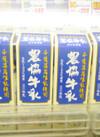 農協牛乳 160円(税抜)