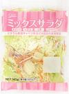 ミックスサラダ 85円(税抜)