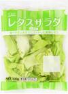 レタスサラダ 85円(税抜)