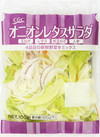 オニオンレタスサラダ 85円(税抜)