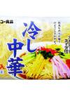 冷し中華 168円(税抜)