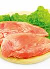 若どりむね肉 49円(税抜)