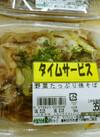 野菜たっぷり焼そば 350円(税抜)