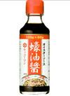 オイスターソース 148円(税抜)