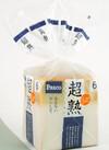 超熟 138円(税抜)