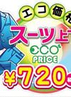 エコスーツ上下 720円(税抜)