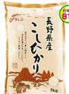 長野県産こしひかり 1,890円(税抜)