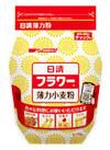 フラワー薄力小麦粉 158円(税抜)