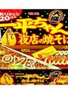 一平ちゃん夜店の焼そば 88円
