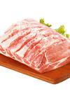 豚ロースブロック 98円(税抜)