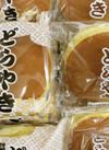 どらやき 55円(税抜)