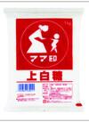上白糖 99円