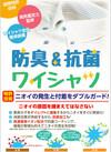 ワイシャツ(ハンガー仕上げ 135円(税抜)