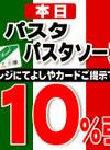 【会員様限定】パスタ・パスタソース 10%引