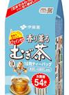 香り薫るむぎ茶 160円(税込)