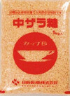 中ザラ糖 148円(税抜)