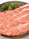 牛肩ローススライス すき焼・焼肉用 30%引