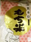 もち米 1キロ 398円(税抜)