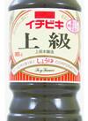 上級しょうゆ 79円(税抜)