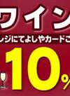 【会員様限定】ワイン 10%引