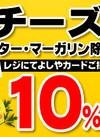 【会員様限定】チーズ 10%引
