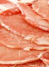 豚ロース生姜焼き用 20%引