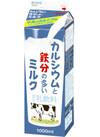 カルシウムと鉄分の多いミルク 148円