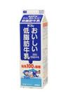 おいしい低脂肪牛乳 158円