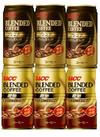 ブレンドコーヒー・ブレンドコーヒー微糖 890円(税抜)