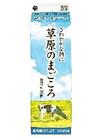 草原のまごころ 138円(税抜)