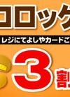 【会員様限定】コロッケ 30%引