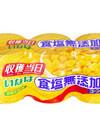 食塩無添加コーン 179円(税抜)