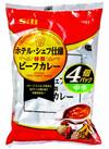 特製ビーフカレー 298円(税抜)
