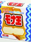 モナ王 バニラ 168円(税抜)