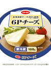 6Pチーズ 168円(税抜)