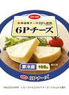 6Pチーズ 192円(税込)