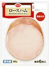 ロースハム 214円(税込)