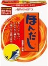 ほんだし 219円(税抜)