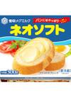 ネオソフト 179円(税抜)