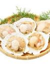 殻付帆立貝(解凍) 450円(税抜)