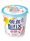 Bifixヨーグルト脂肪ゼロ 99円(税抜)