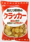 あたり前田のクラッカー 95円(税抜)