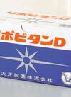 リポビタンD 739円(税抜)